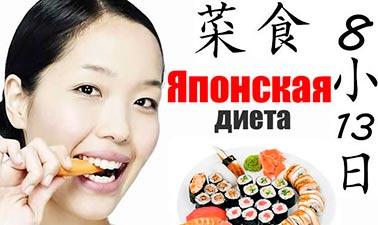 40yaponskaya-dieta